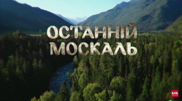 «Останній Москаль» - серіал від 1+1 (відео)
