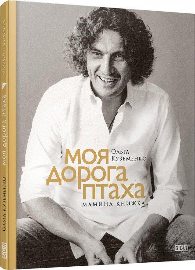 Наприкінці травня вийде друком книжка Ольги Кузьменко про сина Андрія Кузьменка