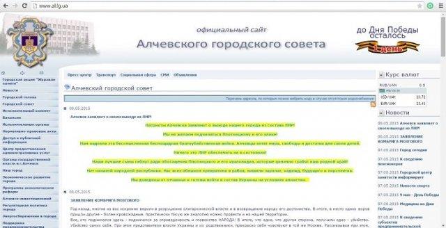 Алчевськ заявив про свій вихід з «ЛНР» і хоче в Україну на умовах амністії