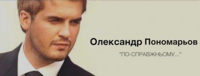 Нова пісня Олександра Пономарьова «По-справжньому...»