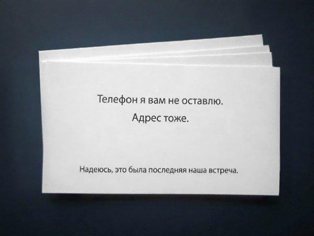 Візитні картки, які запам'ятаються надовго (фото)