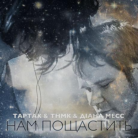 «Нам Пощастить». Прем'єра нового треку ТНМК & Тартак & Діана Месс