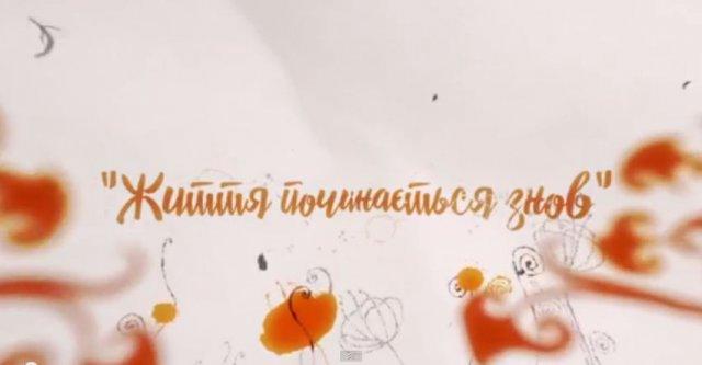 «Життя починається знов» - другий сингл з нового альбому Океану Ельзи