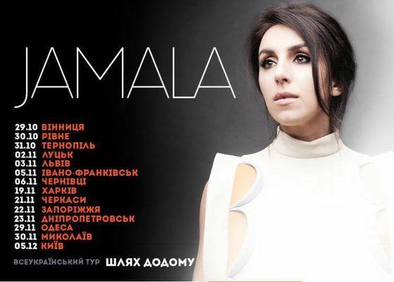 Джамала випустила третій альбом «Подих»