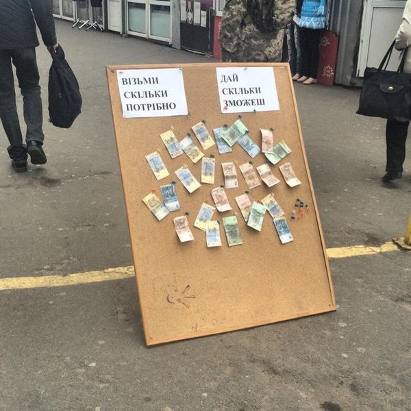 У Києві біля станції метро з'явилася «грошова дошка»