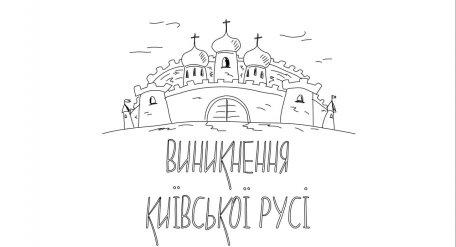 Вийшла перша серія мультсеріалу про історію України (відео)