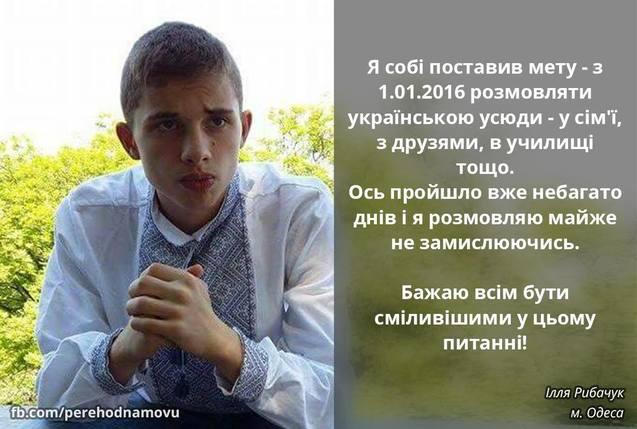 Як хлопець з Одеси на українську мову переходив