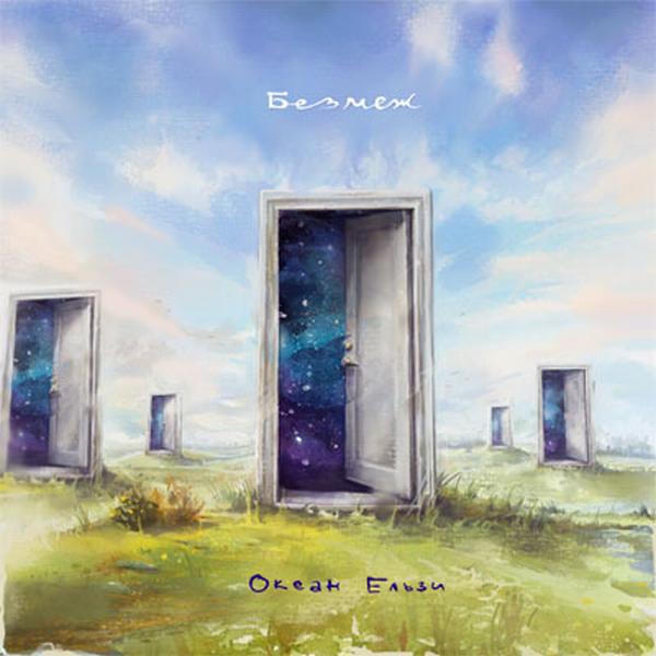 Гурт «Океан Ельзи» потішив шанувальників новим альбом «Без Меж»