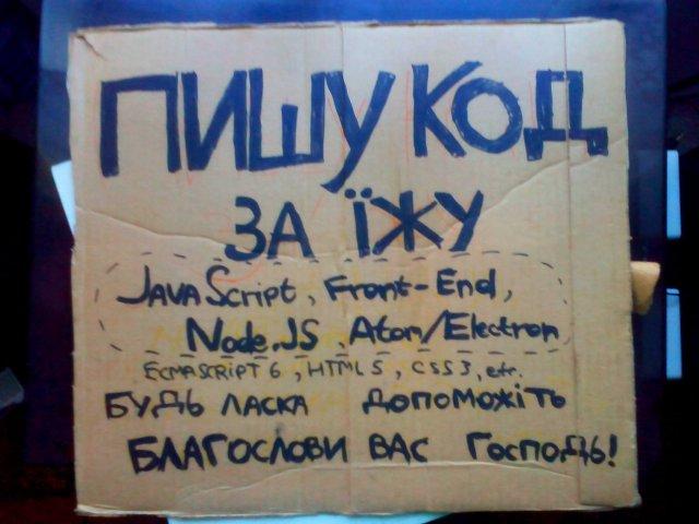 Львівський програміст вдавав з себе жебрака, щоб поспостерігати за реакцією перехожих