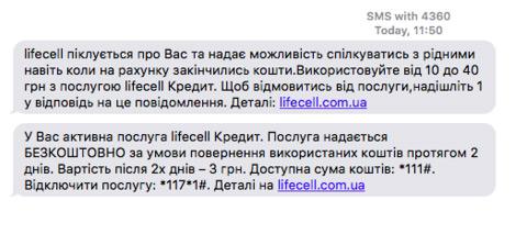 Обережно! lifecell примусово видає абонентам кредит