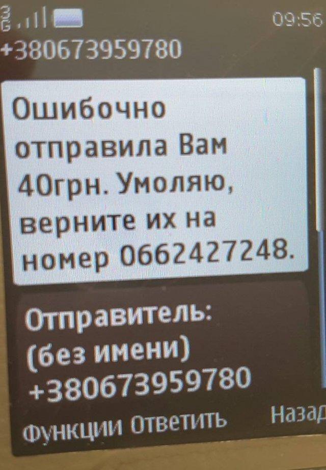 Шахрайська схема з переказом коштів на телефон