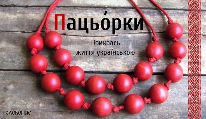 15 українських слів, які замінять наш суржик