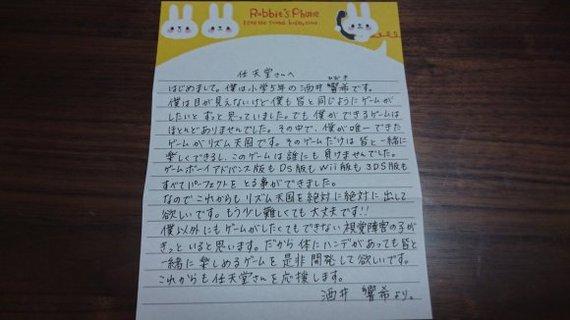 Сліпий хлопчик написав листа Nintendo і отримав зворушливу відповідь
