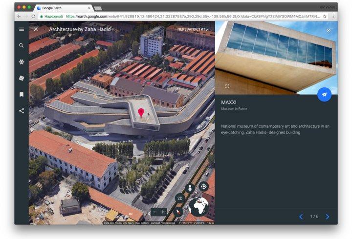 Сервіс Google Earth запустив віртуальні екскурсії по архітектурі світу