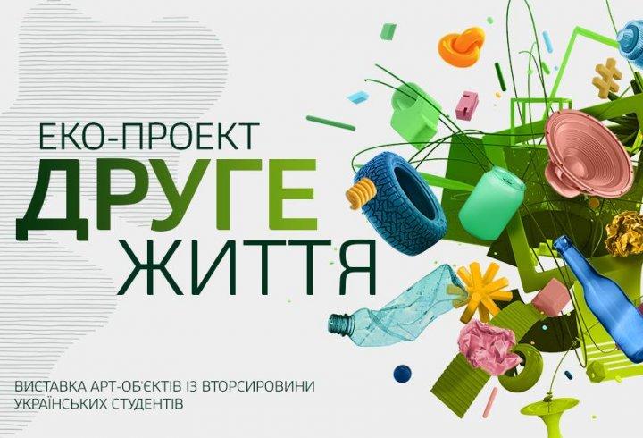 """В Україні стартував еко-проект """"Друге життя"""""""
