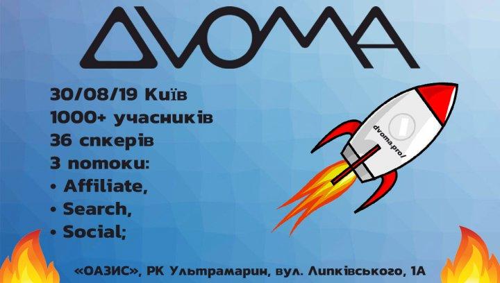 DVOMA - ІТ-конференція, на якій варто побувати