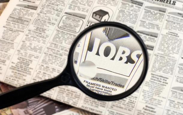 Як знайти роботу?